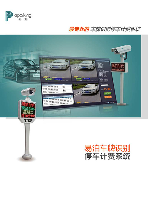北京易泊时代科技有限公司