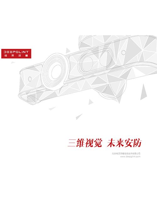 北京格灵深瞳信息技术有限公司