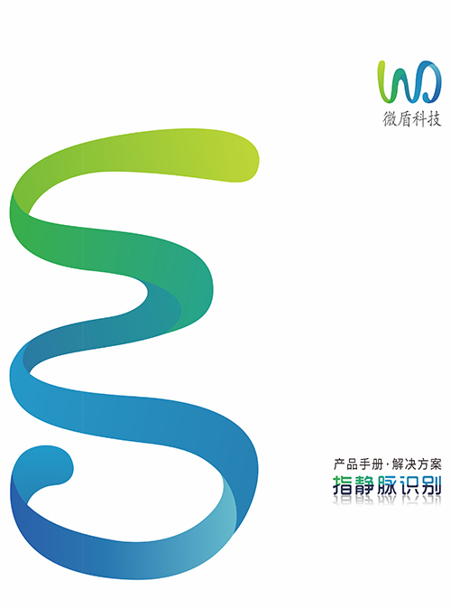 广州微盾科技股份有限公司
