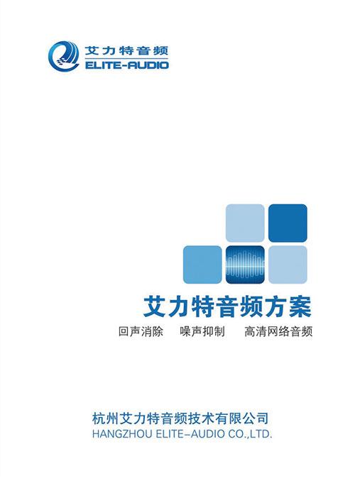 杭州艾力特音频技术有限公司