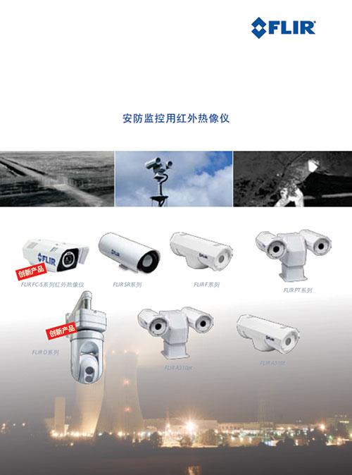 前视红外热像系统贸易(上海)有限公司