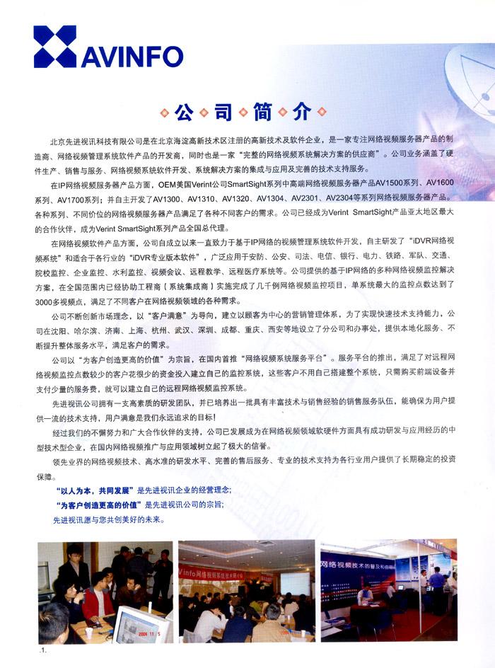 北京先进视讯科技有限公司