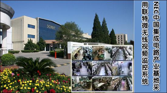 首钢日电公司是日本NEC集团在中国的半导体集成电路产业基地,投资15亿人民币,工厂占地10万平方米。为了加强对半导体集成电路生产的完整生产线(包括晶圆制造和IC封装)及厂区的实时监控,保障生产安全,提高管理绩效,首钢日电近期采用了联特微无线网络摄像机等产品。   随着无线技术的日益发展,无线传输技术应用越来越被各行各业所接受。无线监控作为一个特殊使用方式也逐渐被广大用户看好。首钢日电厂区面积大,为了省去较为复杂的布线方式,特采用无线监控系统。    无线监控和传统的监控方案相比,具有以下三大优点: