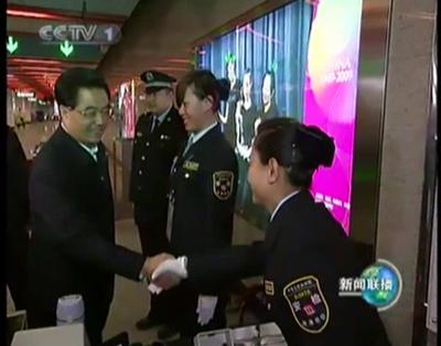 国家主席胡锦涛视察北京地铁四号线并与安检人
