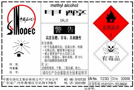 危险化学品基本概念和基础知识