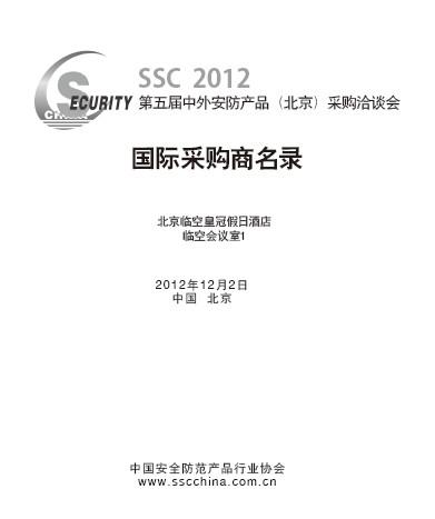 2012年国际安防采购商名录