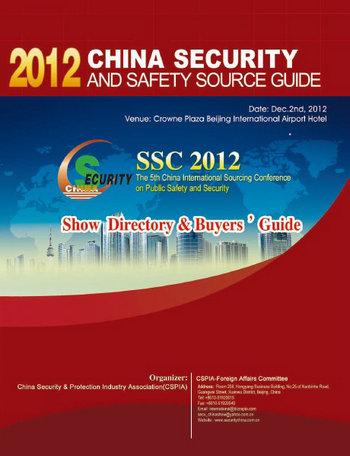 2012中国安防产品采购指南