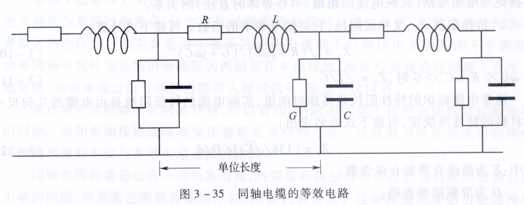 一、同轴电缆视频传输 视频电缆的图像传输在某种意义上可以看作为视频设备间的直接连接。它不需要或只需要很少的附加设备,在一定范围内可获得较好和稳定的图像质量,接续和维护方便,是目前大多数视频监控系统所采用的图像信号传输方式,它所利用的传输介质是同轴电缆。专门用于图像传输的同轴电缆又称视频电缆。 (一)同轴电缆的结构与等效电路 1.同轴电缆的结构如图3-34所示。  同轴电缆由4个部分组成,它们的基本结构和功能分别是: (1)中心导体,是电信号传输的基本信道,由一根圆柱型铜导体或多根铜导线绞合而成。 (2)屏
