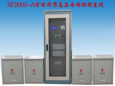 智能周界高压电网控制系统