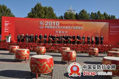 2010年中国国际社会公共安全产品博览会在北京隆重开幕