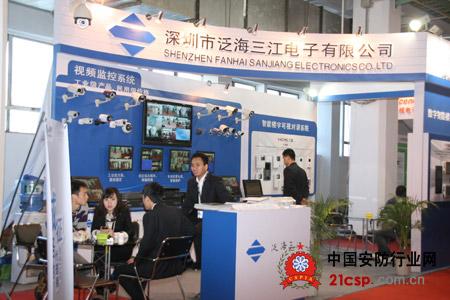 泛海三江电子展台