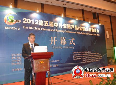 中国安全防范产品行业协会名誉理事长柳晓川致辞