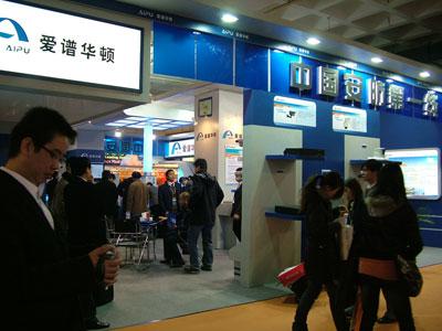 上海滩曲谱数字-上海爱谱华顿电子工业有限公司