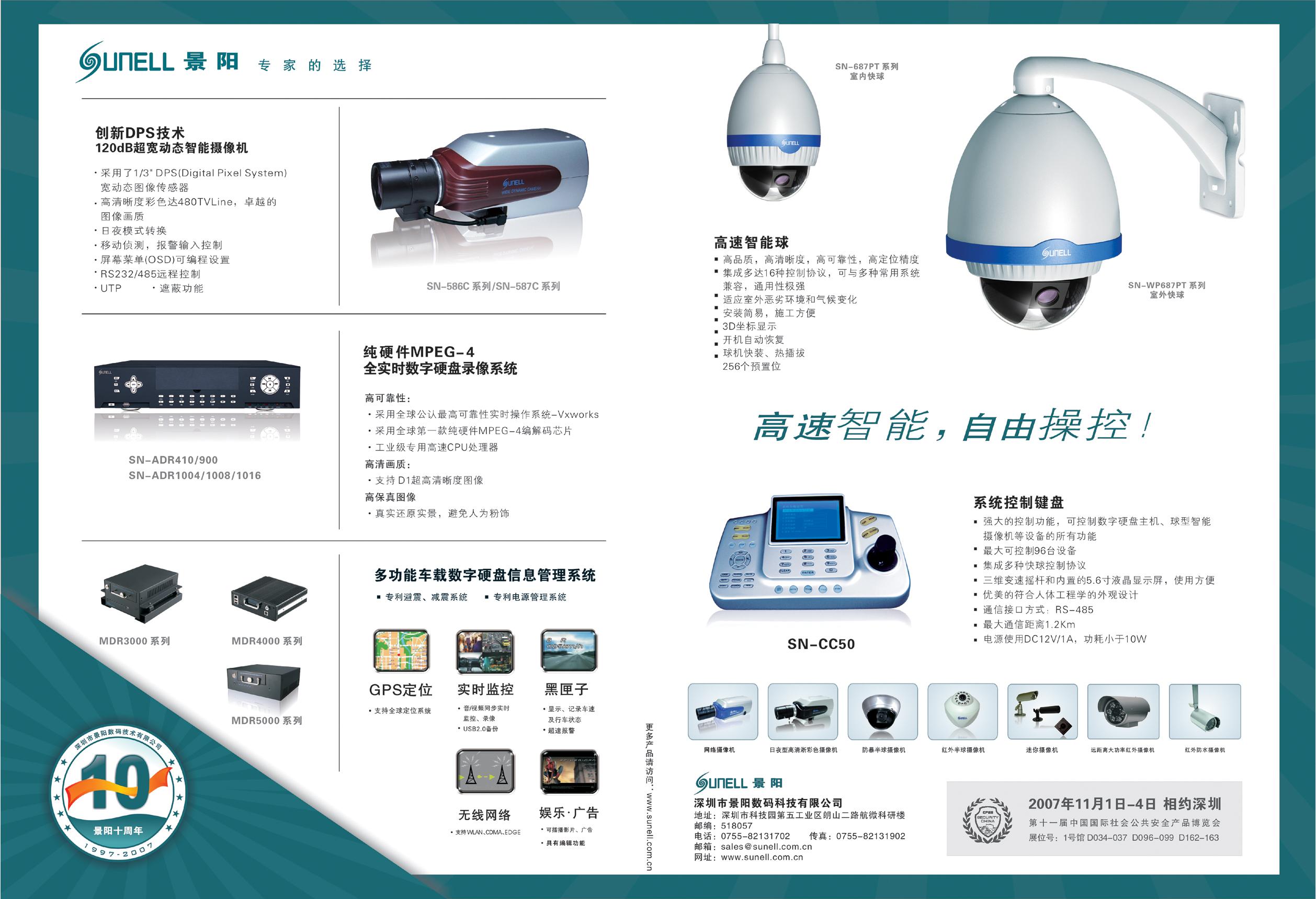 深圳市景阳数码科技有限公司