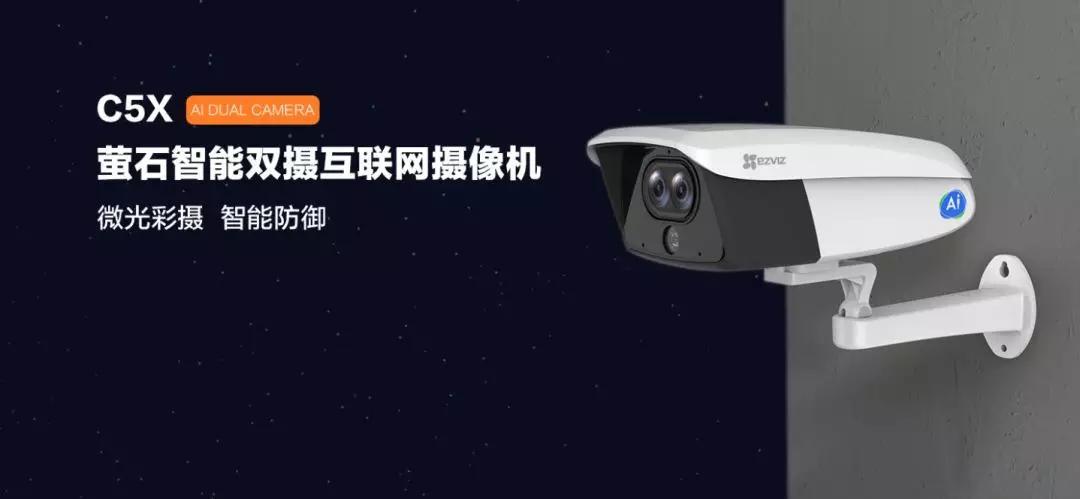 萤石C5X智能双摄互联网摄像机